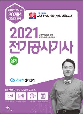 2021 전기공사기사 실기