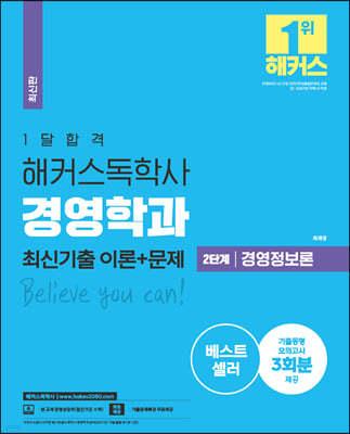 2021 1달합격 해커스독학사 경영학과 2단계 경영정보론 최신기출 이론+문제