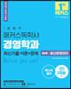 2021 1달합격 해커스독학사 경영학과 2단계 생산운영관리 최신기출 이론+문제