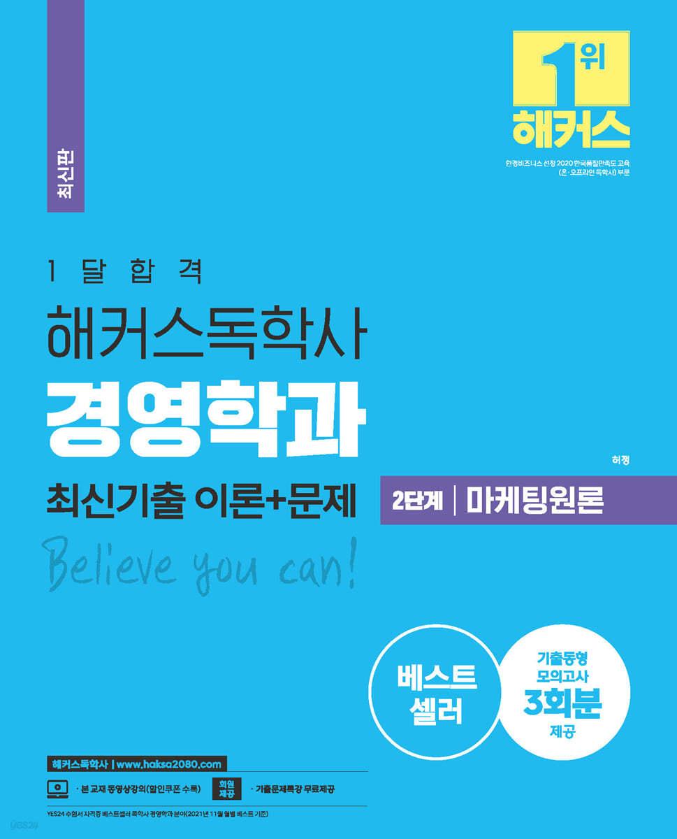 2021 1달합격 해커스독학사 경영학과 2단계 마케팅원론 최신기출 이론+문제