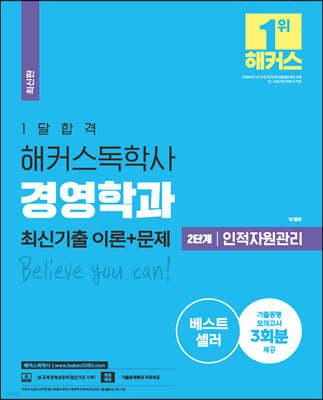 2021 1달합격 해커스독학사 경영학과 2단계 인적자원관리 최신기출 이론+문제