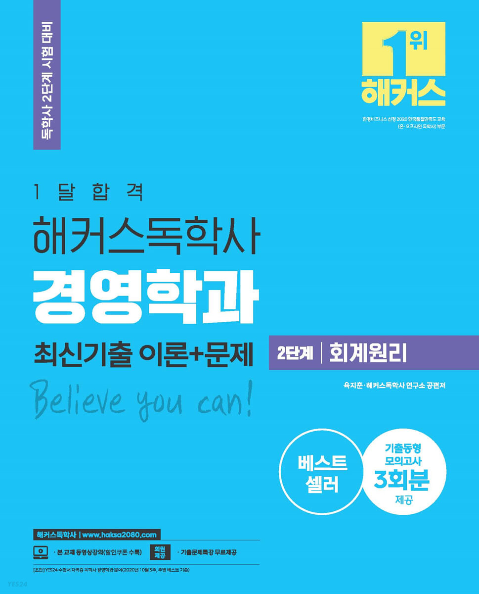 2021 1달합격 해커스독학사 경영학과 2단계 회계원리 최신기출 이론+문제
