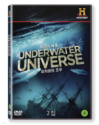 히스토리채널 : 바닷속 세계 - 미지와의 조우 2집 (3Disc)