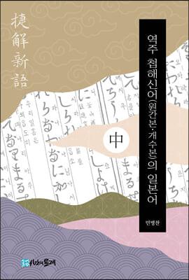 역주 첩해신어(원간본·개수본)의 일본어 - 중