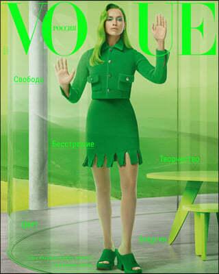 Vogue Russia (월간) : 2021년 03월