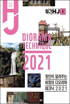 월간HJ 2021년 4월호