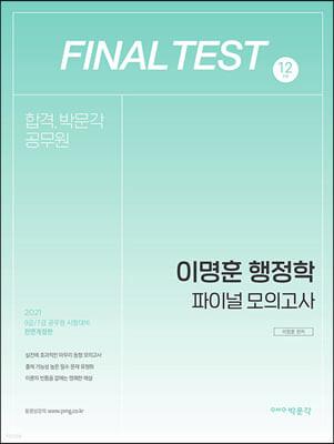 2021 이명훈 행정학 파이널 모의고사