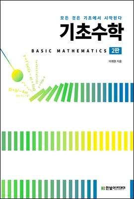 기초수학 : Basic Mathematics(2판)
