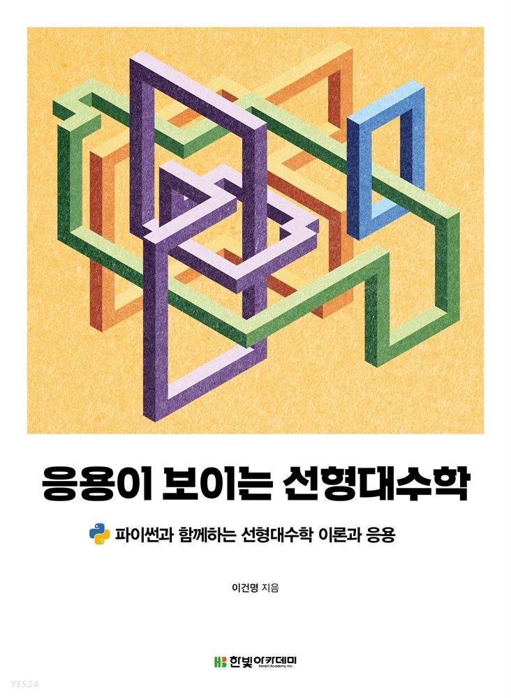 응용이 보이는 선형대수학 : 파이썬과 함께하는 선형대수학 이론과 응용