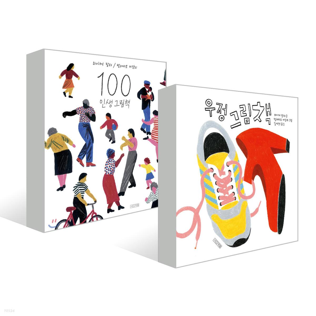100 인생 그림책 + 우정 그림책