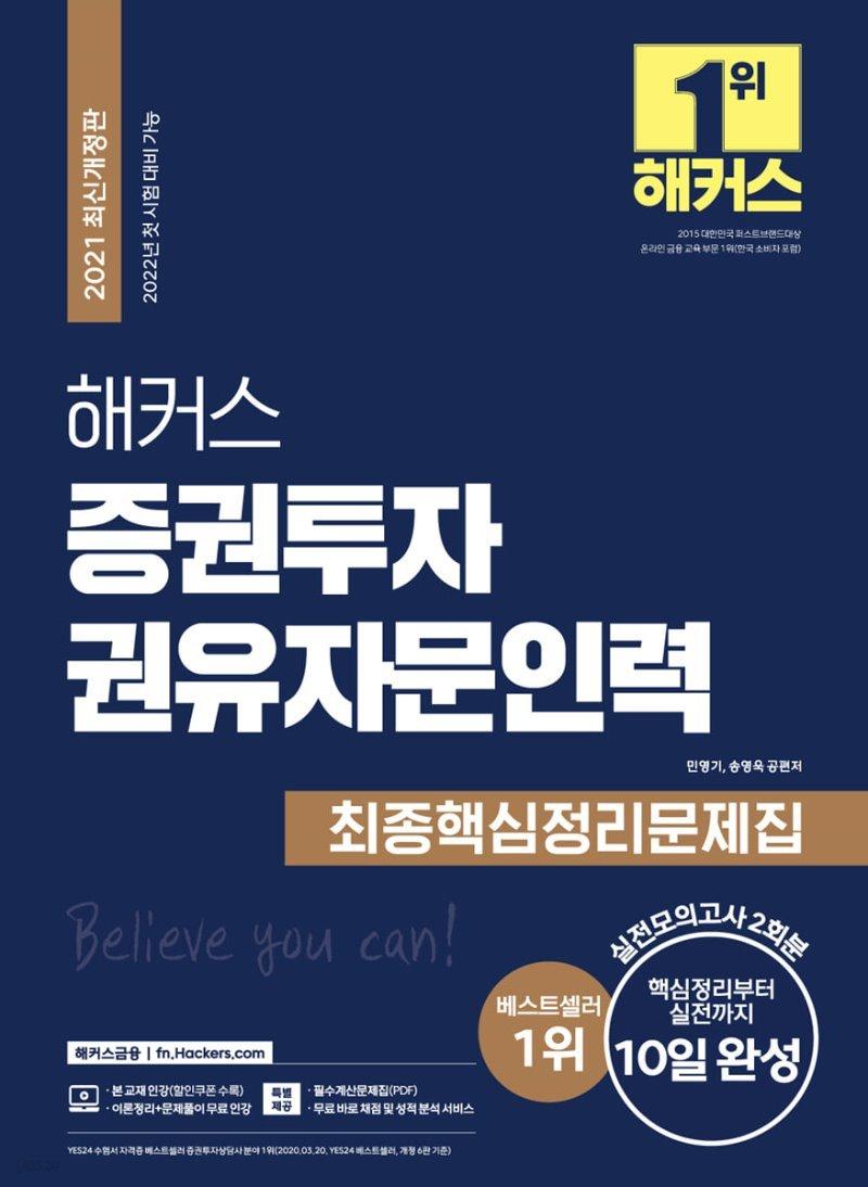 2021 해커스 증권투자권유자문인력 최종핵심정리문제집