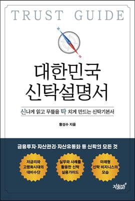 대한민국 신탁설명서