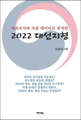 2022 대선지형
