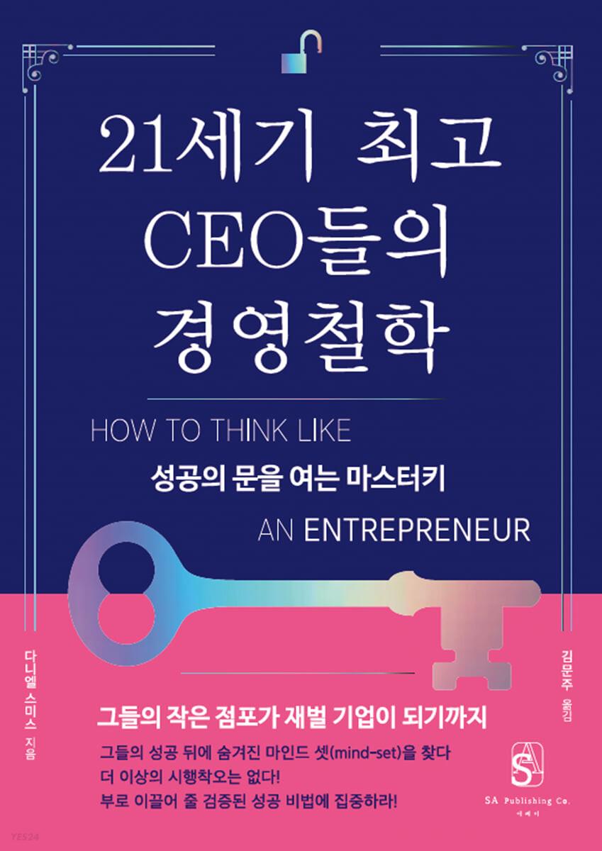 21세기 최고 CEO들의 경영철학