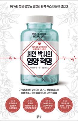 셰인 박사의 영양 혁명