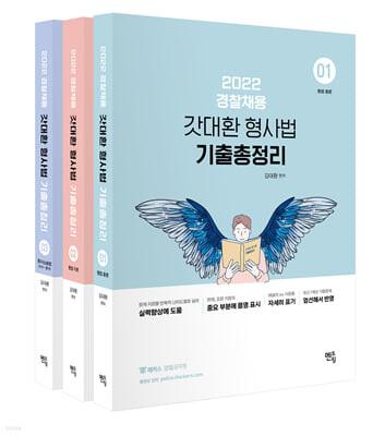 2022 갓대환 형사법 기출문제 총정리