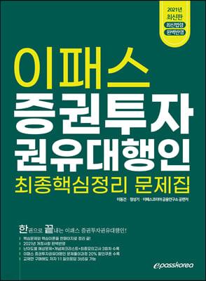 2021 증권투자권유대행인 최종핵심정리 문제집