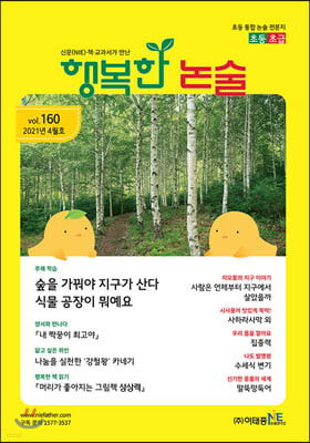 행복한 논술 초등학생용 초급 160호 (2021.4)