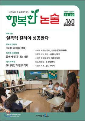 행복한 논술 초등학생용 중급 160호 (2021.4)