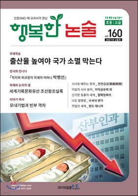 행복한 논술 초등학생용 고급 160호 (2021.4)