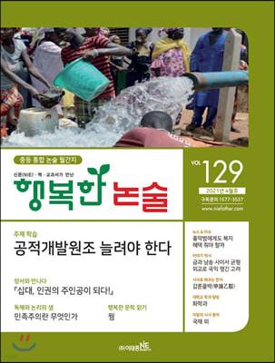 행복한 논술 중학생용 129호 (2021.4)