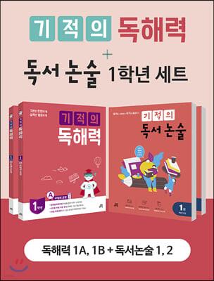 기적의 독해력 + 독서논술 1학년 세트 (전 4권)