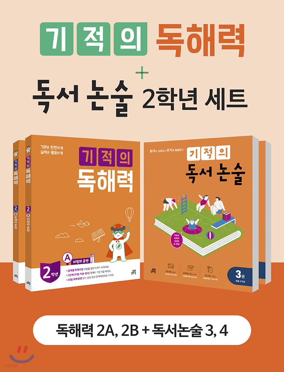 기적의 독해력 + 독서논술 2학년 세트 (전 4권)