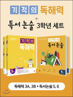 기적의 독해력 + 독서논술 3학년 세트 (전 4권)
