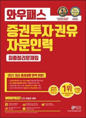 2021 와우패스 증권투자권유자문인력 최종정리문제집