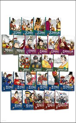 만화 실록 25권 세트