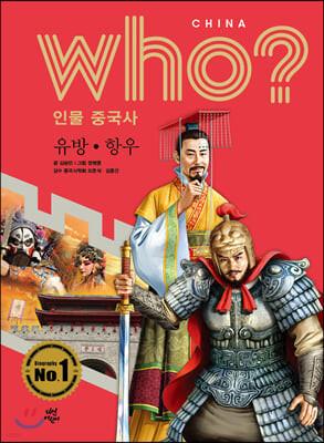 후 Who? 인물 중국사 유방 · 항우