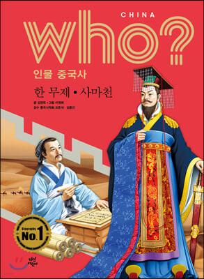 후 Who? 인물 중국사 한 무제 · 사마천