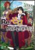 Re:ゼロから始める異世界生活(26)