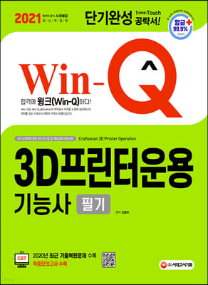 2021 Win-Q 3D프린터운용기능사 필기 단기완성