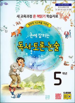 손에 잡히는 독서 토론 논술 5학년