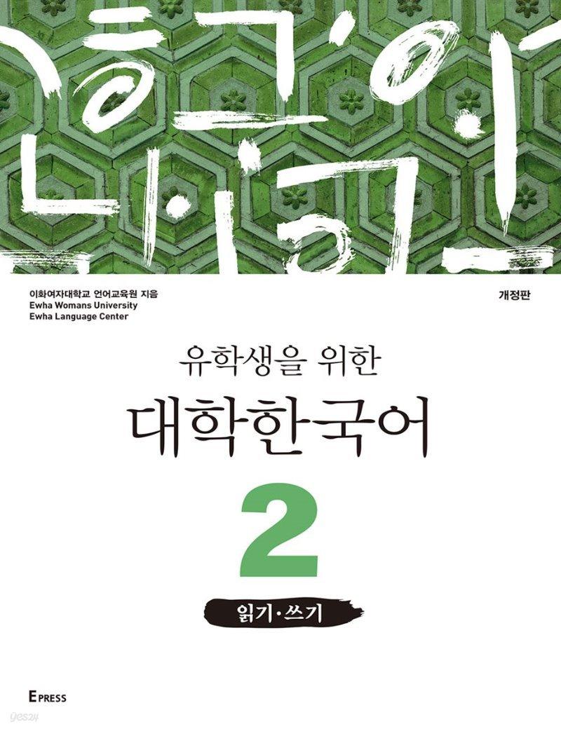 유학생을 위한 대학한국어 2: 읽기·쓰기(개정판)