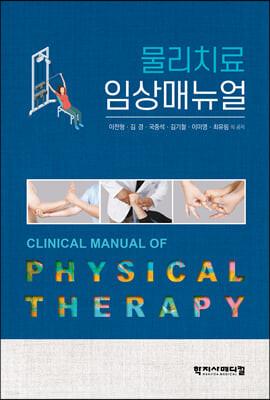 물리치료 임상매뉴얼