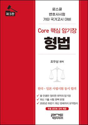 Core 핵심 암기장 형법