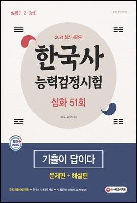 한능검 기출이답이다 심화 51회