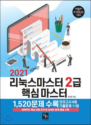 2021 리눅스마스터 2급 핵심 마스터