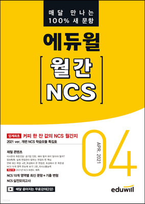 매달 만나는 100% 새문항 에듀윌 월간 NCS 2021년 04월호