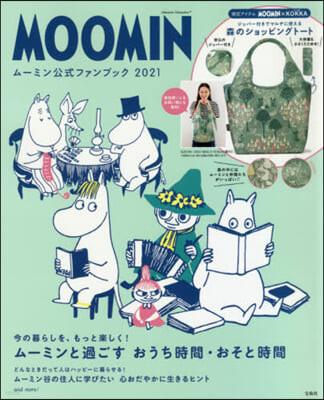 MOOMIN ム-ミン公式ファンブック 2021