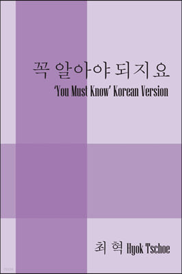 꼭 알아야 되지요 'You Must Know' Korean Version