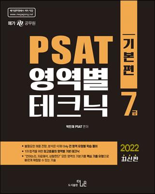 2022 7급 PSAT 영역별 테크닉(기본편)
