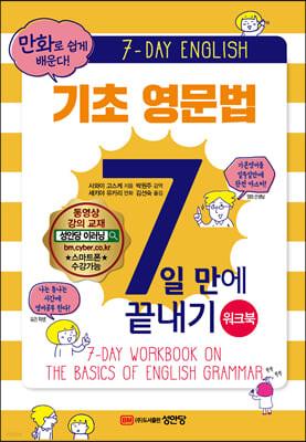 기초 영문법 7일 만에 끝내기-워크북