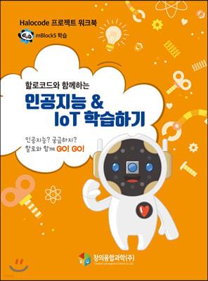 할로코드와 함께하는 인공지능 & IoT 학습하기