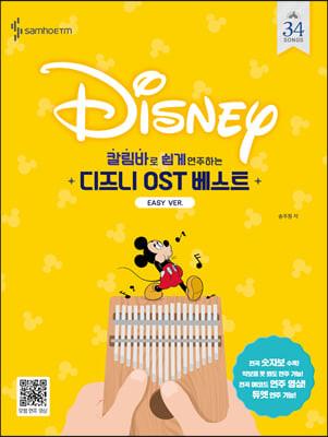 칼림바로 쉽게 연주하는 디즈니 OST 베스트 Easy Ver.