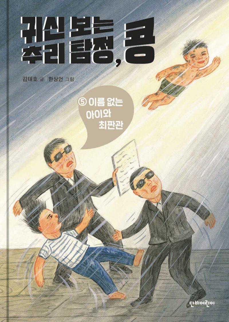 귀신 보는 추리 탐정, 콩 5 이름 없는 아이와 최판관