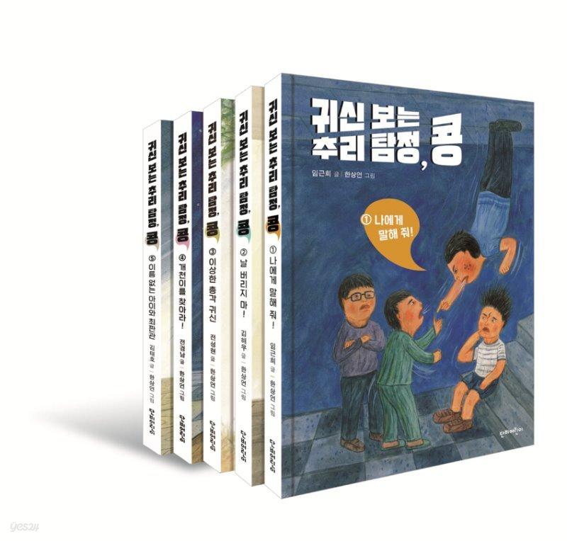 귀신 보는 추리 탐정, 콩 5권 세트