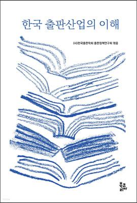 한국 출판산업의 이해